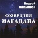 Созвездие Магадана