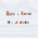 Eazy Белый - Не любовь