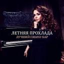 Piano Jazz Background Music Masters - Музыка для души