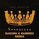Бабек Мамедрзаев - Принцесса (Rakurs & Ramirez Remix)