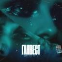 Ганвест - Девочка Ночь (Remix)