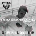 Тима Белорусских - Мокрые кроссы DJ Tarantino DJ Dyxanin Remix
