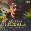 Ганвест - Нирвана Lavrushkin Max Roven Radio Mix