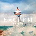 Каспий - Маяки