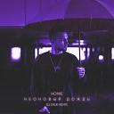 HOMIE - Неоновый дождь (DJ Zhuk Remix) (www.BlackMusic.do.am) 2019