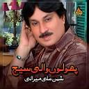 Shaman Ali Mirali - Aa Do Muola