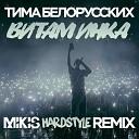 Тима Белорусских - Витаминка (Mikis Hardstyle Remix)
