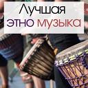 Лучшая этно музыка - Расслабляющая музыка с бамбуковой флейтой и ударной мелодией