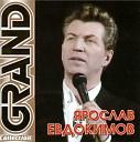 Ярослав Евдокимов - До дна