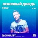 Homie - Неоновый Дождь \(Alex Shik Radio Edit\)