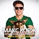 Макс Корж - Летай Со Мной В Темноте (Sandslash & Bure Remix)