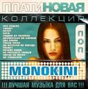 Монокини - Tikaet