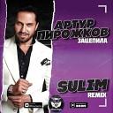 Артур Пирожков - Зацепила Sulim Remix Radio Edit
