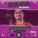 Dava - Кислород \(Struzhkin \& Vitto Remix\) \(Radio Edit\)