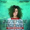 Zivert - Зеленые Волны (Frost & Arkstone Radio Remix)