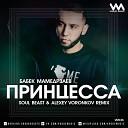 Бабек Мамедрзаев - Принцесса (Soul Beast & Alexey Voronkov Radio Remix) (Topmuzon.net)