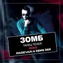 Зомб - Танец теней Rasevan Denis Den Remix