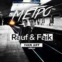 Rauf & Faik - Метро (Ivan ART Reboot)