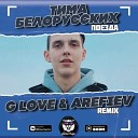 Тима Белорусских - Поезда (G-Love & Arefiev Remix) (Radio Edit) (Topmuzon.net)