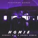 HOMIE - Неоновый дождь (Sergey Raf & Arroy Remix)