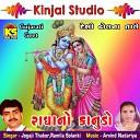 Jogaji Thakor Ramila Solanki - Lakhi Ne Kagal Dedoji Mokle Ho Ji Re