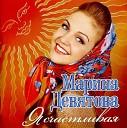 Марина Девятова - Я буду рядом