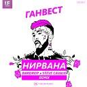 Ганвест - Нирвана Bardrop x Steve Cavalo Remix