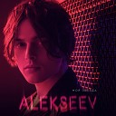 ALEKSEEV — Как ты там