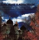 Ночь тиха в монастыре