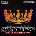 Бабек Мамедрзаев - Принцесса (Frost & Arkstone Radio Edit) [vk.com/sweetbeats]