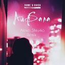 Айбала (Alexei Shkurko Remix)