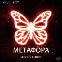 SERPO x ForeN - Оп feat Mc Bad