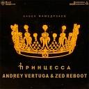 Бабек Мамедрзаев - Принцесса (Andrey Vertuga & Dj ZeD Reboot) (Radio Edit)