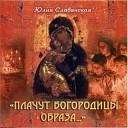 Юлия Славянская - Ничто не канет в смертный час