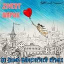 Zivert - Шарик (Dj Dima Danchenko Radio Remix) [2019]
