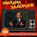 Михаил Задорнов - В минске несколько находок