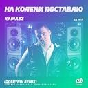 Kamazz - На Колени Поставлю (Dobrynin Radio Edit)