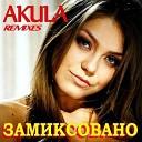 Замиксовано (Акула Remixes)