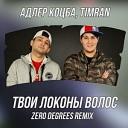 Адлер Коцба, TIMRAN - Твои локоны волос (Zero Degrees Radio Edit) [muzonov.net]
