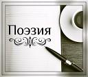 Читает А Кныжов Монолог по одноименному тексту песни В Цоя - Атаман