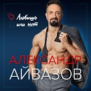 Александр Айвазов - Любшь или нет