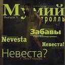 Мумий Тролль - 03 Забавы (DJ Ram специальный радио Максимум ремикс)