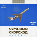 Чугунный скороход - Самолет