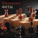 IVAN VALEEV - Дым (www.mp3erger.ru) 2018