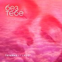 TAYANNA feat LAUD - Без тебе