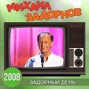 Михаил Задорнов - Круг друзей и телевизор