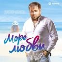 Дибир Абаев - Море любви