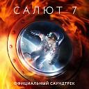 Рингтон - Cinderella OST Салют 7 Ringon pro