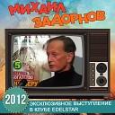 Михаил Задорнов - Тайна русского языка Лекция