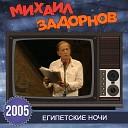 Михаил Задорнов - Шутка про литр